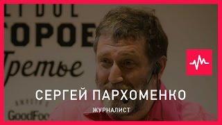 Сергей Пархоменко (23.12.2016): Запах «Боярышника» – это запах российской нищеты и безысходности
