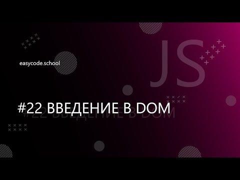 Основы JavaScript #22 Введение в DOM