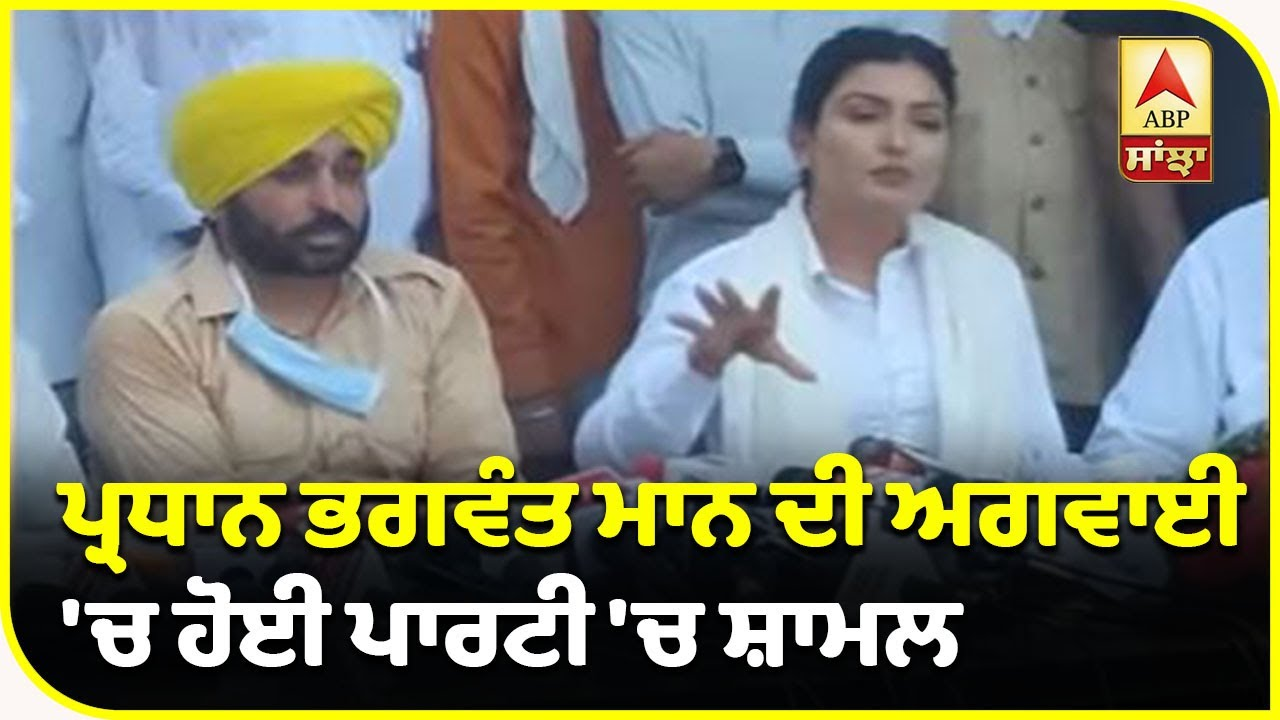 Breaking : Anmol Gagan Maan joined Aam Aadmi Party | AAP | Bhagwant Maan | ABP Sanjha