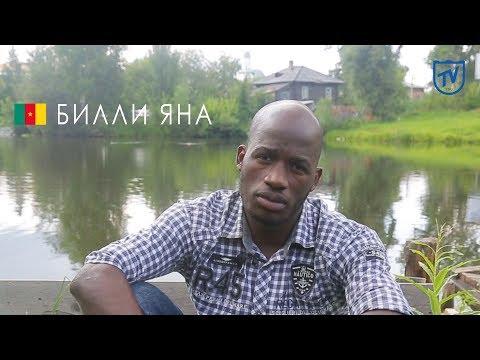 Один день из жизни Билли в Томске