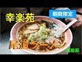 幸楽苑で期間限定 尾道ラーメンを食す の動画、YouTube動画。