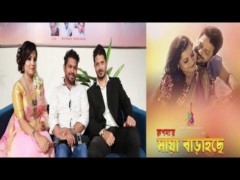Maya Baraiche | Rupsa | Kayes Arju | Rj Saimur |Swadesh Tv