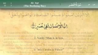 103   Surah Al Asr by Mishary Al Afasy (iRecite)