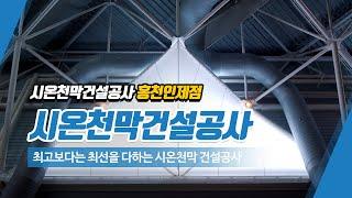홍천인제천막공사업체 시온천막건설공사