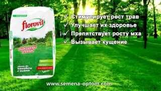Удобрение для газона купить(http://semena-optom.com Удобрение для газона - подходит для подкормки любых видов травы, особенно для декоративных..., 2015-04-22T04:00:14.000Z)
