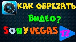 Как обрезать видео в Sony Vegas Pro 13. Сони Вегас (Видео Урок).Программа для монтажа видео.