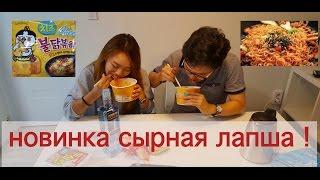 ВЫЗОВ! ЖЕЛТАЯ Новинка острая лапша с сыром  치즈불닭볶음면 -(경하/Кyungha/Кёнха)
