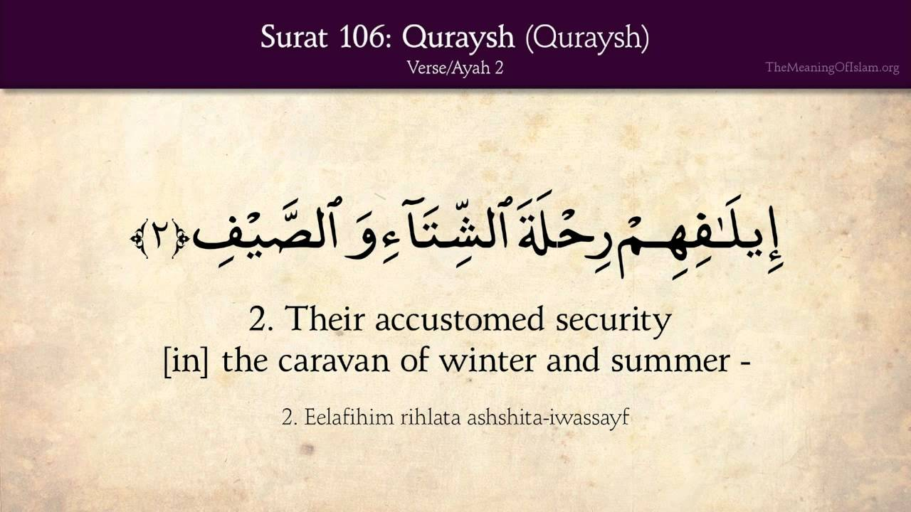 Quran: 106  Surah Al-Quraysh (Quraysh): Arabic and English translation HD