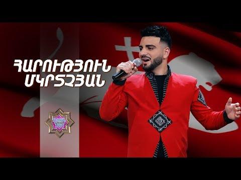 Ազգային երգիչ/National Singer 2019-Season 1-Episode 10/Gala Show 4-Harutyun Mkrtchyan-Im Ani