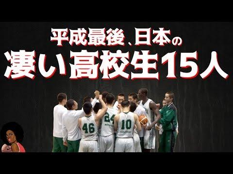 バスケ 日本の凄い高校生15人