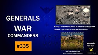 Танковый против Токса онлайн и реплеи Generals War Commanders 15.11.2020 #335