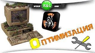 О-оптимизация компьютера для игры Сталкер Онлайн