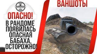 В РАНДОМЕ ПОЯВИЛАСЬ ОПАСНАЯ БАБАХА, ОСТОРОЖНО ОНА ВАНШОТИТ ВСЕХ! 1 ПРОТИВ ПЯТИ, ШОК! World of Tanks