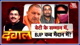 उन्नाव रेप केस में क्या BJP इन्साफ के साथ खड़ी होगी ?  |  दंगल