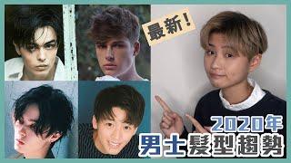 2020 男士流行髮型趨勢 | 亞洲人 | 全面分析|2020 Men's Hair Trend (Asian)