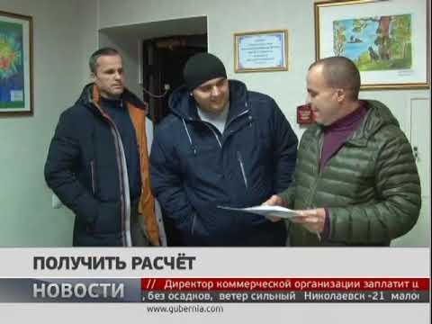 Получить расчёт. Новости 21/12/2017. GuberniaTV