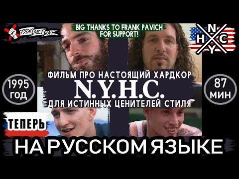 N.Y.H.C. (Культовый фильм о хардкоре '95) [ТЯЖМЕТКАЧ]