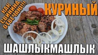 Курица с орехами - спец рецепт!!!