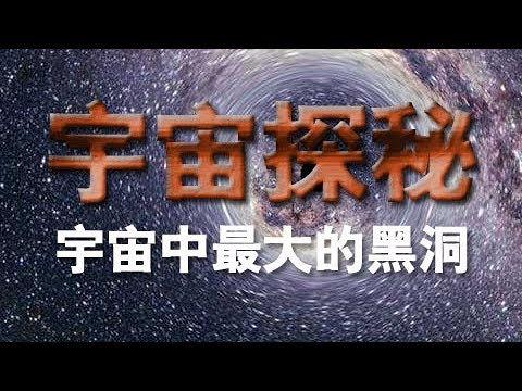 《宇宙探秘》(八)宇宙中最大的黑洞 | CCTV纪录