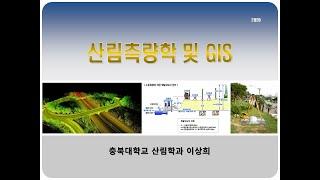 04 산림측량학 및 GIS 04-01[거리측량II]