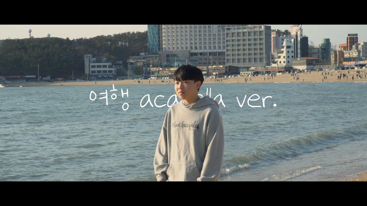 현이(HyunE) - 여행 (Acapella ver.)