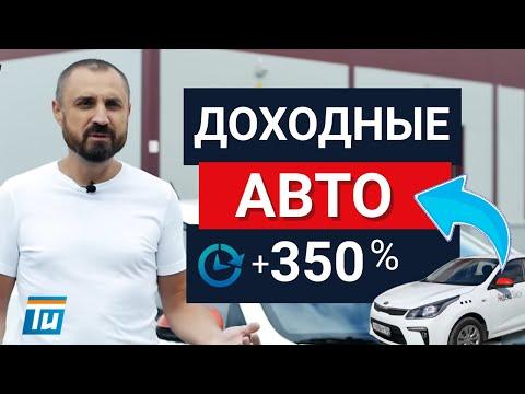 (НОВЫЙ КЕЙС) Доходные автомобили. Бизнес на аренде авто даёт 350% годовых!