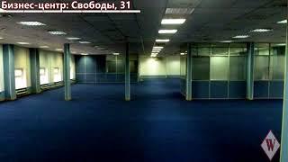 Смотреть видео WIKIMETRIA| Бизнес-центр:Свободы, 31 | АРЕНДА ОФИСА В МОСКВЕ онлайн
