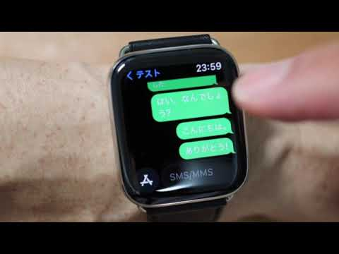 Apple Watch のメッセージ・アプリで「デフォルトの返信」を使う方法