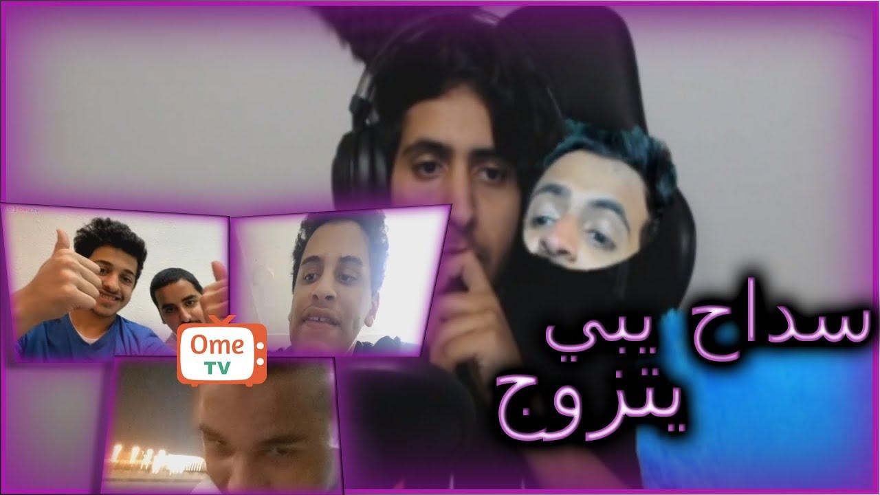سداح يدور على بنت الحلال l ome tv