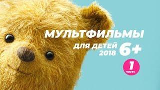 Мультфільми для дітей 2018. 6+. Крістофер Робін, Кролик Пітер і ін. Частина 1.
