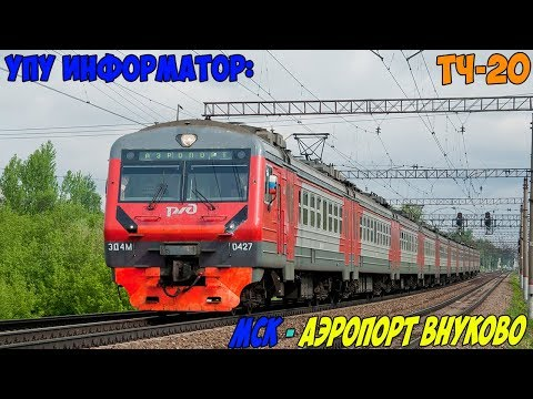 Информатор УПУ: Москва Киевская - Аэропорт Внуково (Старая платформа) [новый]