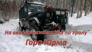 На внедорожнике УАЗ по Уралу. Гора Юрма.