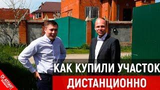 КАК КУПИТЬ ЗЕМЕЛЬНЫЙ УЧАСТОК ДИСТАНЦИОННО? | Строительство домов в Краснодаре(, 2017-05-15T14:54:15.000Z)