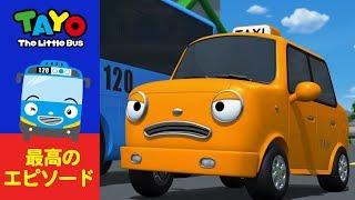 はたらくくるま l 赤ちゃん・子供向けアニメ l タヨ 最高のエピソード(172分) l タヨ アニメ l ちびっこバス タヨ l Tayo Japanese