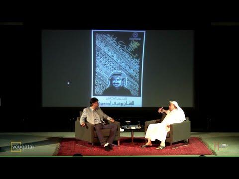 الفن في قطر: رؤية فنان Art in Qatar: An Artist's Perspective