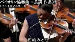 Midori Goto , NHK Symphony Orchestra Conductor:Claus Peter Flor , ...