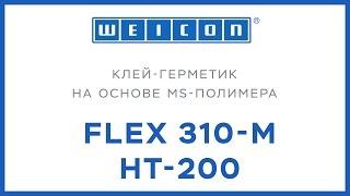 Клей-герметик Flex 310 M HT 200(Клей-герметик Flex 310 M HT 200 на основе MS-полимера устойчив к воздействию высоких температур., 2016-08-02T10:43:12.000Z)