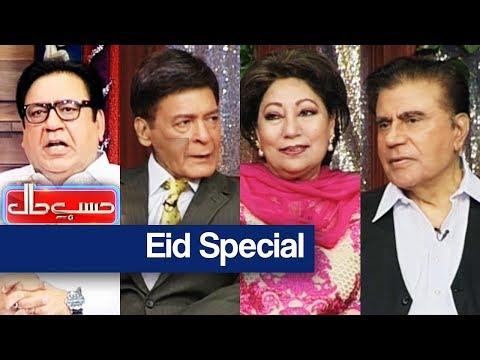 Hasb E Haal - 3 September 2017 - Eid Special - حسب حال - Dunya News