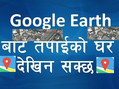 View Your Home Location In 3d View Of Google Map | तपाइको घर यसरी हेर्नुहोस | Google Earth App