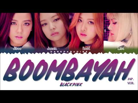 BLACKPINK - BOOMBAYAH (Japanese ver.) (Color Coded Lyrics)