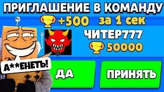 ЧИТЕР777 ПРИГЛАСИЛ МЕНЯ В КОМАНДУ и АПНУЛ 500 КУБКОВ за 1 СЕКУНДУ...! BRAWL STARS