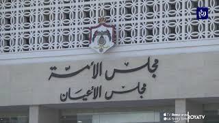 قانونية الأعيان ترفض شمول أعضاء مجلس الأمة بتأمين الشيخوخة والعجز (27/8/2019)