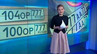 Смотреть видео самый дорогой автомобильный номер в россии