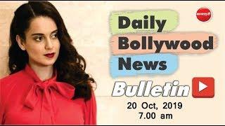 Top Bollywood news in Hindi | Kangana Ranaut | Akshay | Latest Bollywood News | 20 Oct 2019 | 7 AM