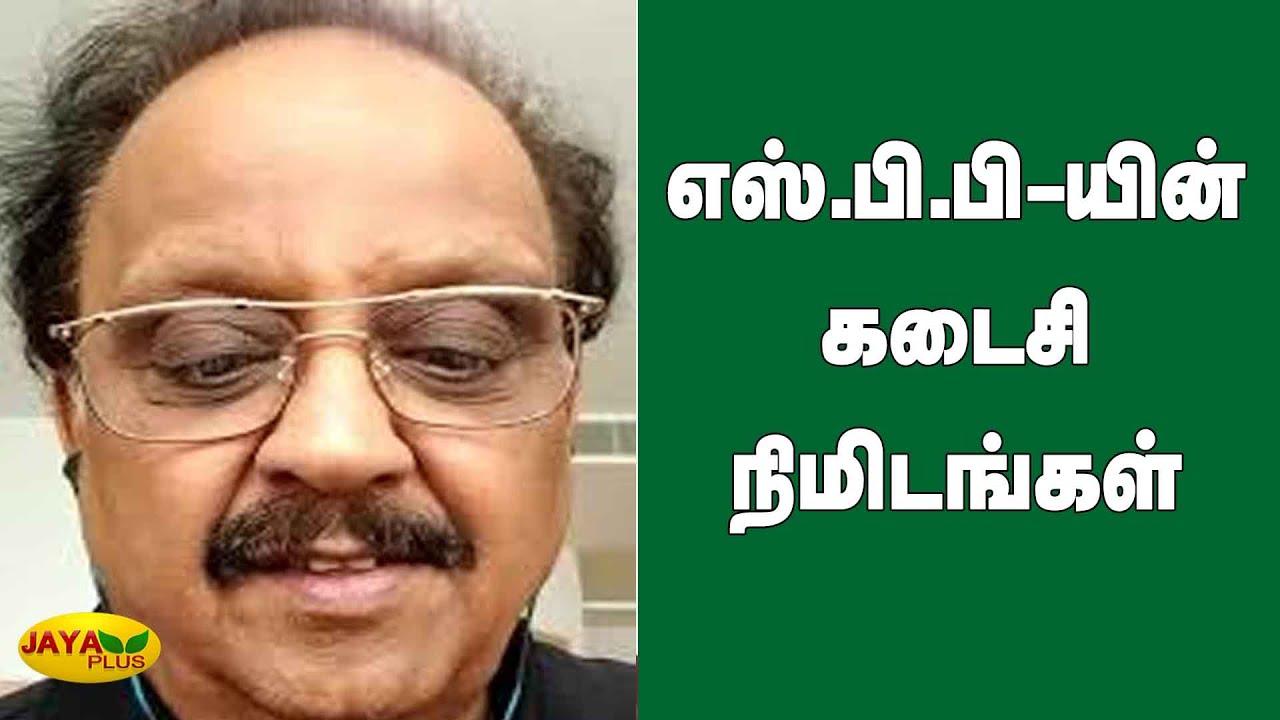 'Paadum Nila' S.P. Balasubrahmanyam no more