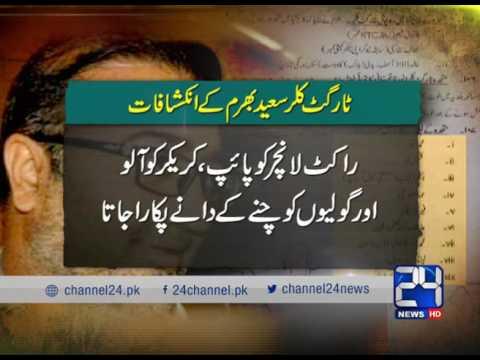 24 Report: Target killers Saeed bharam revelations