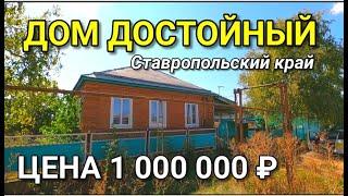 РЕБЯТА ДОМ КЛАССНЫЙ ЗА 1 000 000 рублей НА ЮГЕ / Подбор Недвижимости на Юге