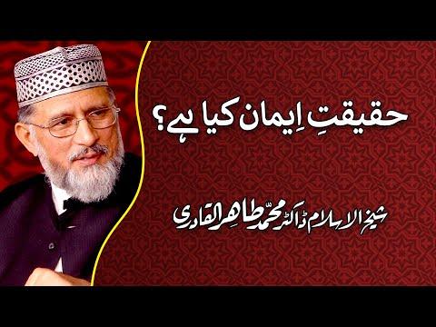 Iman ki Haqiqat kia hy? by Shaykh-ul-Islam Dr. Muhammad Tahir-ul-Qadri