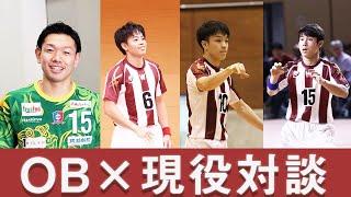 【OB×現役選手対談】琉球コラソン所属、松信亮平選手と早稲田の現役選手がハンドボールを語る。