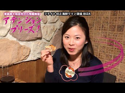 アテンションプリーズ フライト013 海鮮ワイン酒場 IBIZA イビザ  青森県十和田市から情報発信! ワイン ピザ